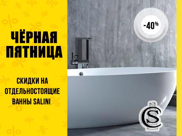 Скидки до 40% на ванны SALINI