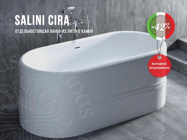 Скидка 42% на ванну из литьевого мрамора SALINI SRL CIRA