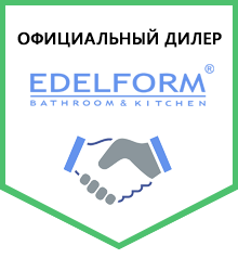 Магазин сантехники SEASAN.RU является официальным дилером Edelform
