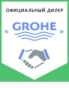 Официальный дилер GROHE – производитель сантехники для ванной Германия