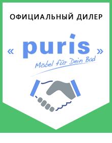 Официальный дилер Puris – производитель мебели для ванной Германия