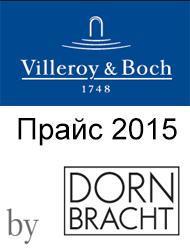 Прайс-лист Dornbracht + V&B 2015