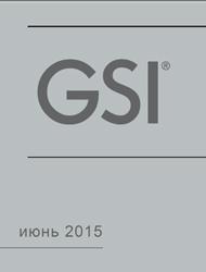 Прайс-лист GSI 2015