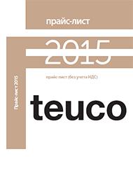 Прайс-лист Teuco 2015